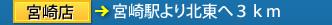 宮崎店アクセス